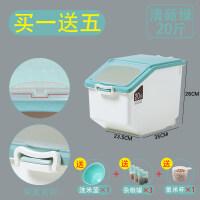 米桶家用20斤厨房用品密封防虫储粮桶10kg塑料30斤15kg防潮储米箱