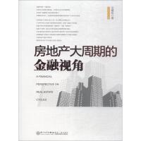 房地产大周期的金融视角 厦门大学出版社