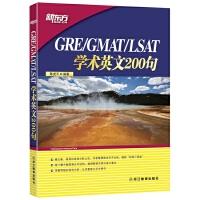 新东方 GRE/GMAT/LSAT学术英文200句