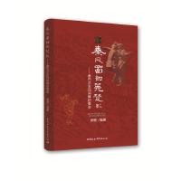 秦风蜀韵羌楚影――秦巴汉水民间舞蹈概览