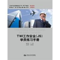 TWI工作安全(JS)学员练习手册 谢小彬 主编