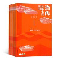 十月长篇小说杂志 文学期刊杂志图书2020年4月起订阅 杂志铺 杂志订阅