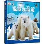 极地大奇观 北京联合出版社