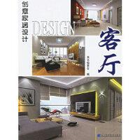 创意家居设计:客厅 本书编委会 辽宁科学技术出版社 9787538143904