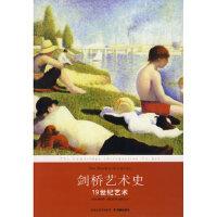 [二手9成新]剑桥艺术史――19世纪艺术 (英)雷诺兹,钱乘旦 9787544705653 译林出版社