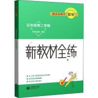 跟着名师学数学 新教材全练 5年级第2学期 上海教育出版社