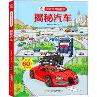 揭秘汽车 安徽科学技术出版社