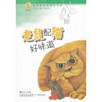 青苹果文库・文学系列:青苹果名家纯美书系・老鼠配猫好味道