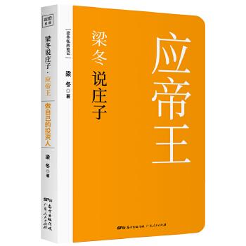 梁冬说庄子应帝王(pdf+txt+epub+azw3+mobi电子书在线阅读下载)