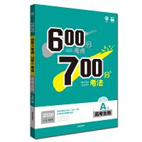 理想树2020新版600分考点 700分考法 A版 高考生物 高三理科一轮复习用书 配考点精练册