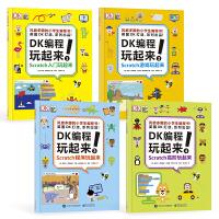DK编程玩起来!(共4册)