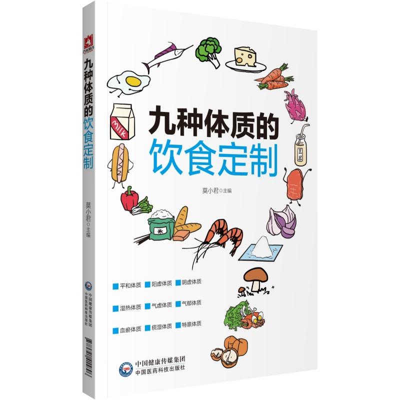 九种体质的饮食订制