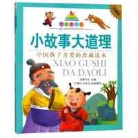 七彩童书坊:小故事大道理(注音版 水晶封皮)