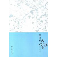 【9成新正版二手书旧书】窗外有风 刘芷妤