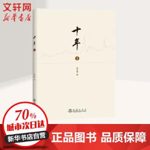 十年 1 地震出版社