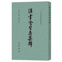 汉书食货志集释(二十四史研究资料丛刊)