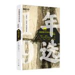 中国网络文学双年选(2018―2019)・女频卷