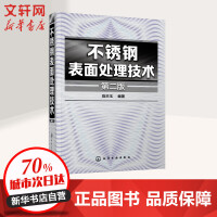 不锈钢表面处理技术(第2版) 陈天玉 编著