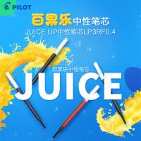 日本pilot百乐Juice Up新版果汁笔芯0.4mm中性笔替芯LP3RF-12S4果汁水笔LJP-20S4中性笔替