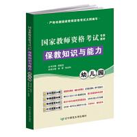 保教知识与能力(幼儿园)(国家教师资格考试专用教材)