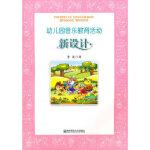 幼儿园音乐教育活动――新设计 李漫 9787811016901