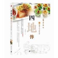 《四地馋》美食博主国际注册高级营养师雯婷茜子,结合专业营养学知识和多年DIY美食经验精心挑选的65道大陆、香港、台湾、