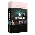 ICU速查手册(ICU专科医师文库)