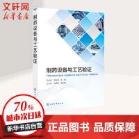制药设备与工艺验证 化学工业出版社