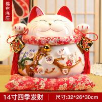 招财猫摆件 大号日本陶瓷储蓄罐 存钱罐开业创意礼品 十四寸 四季发财(布垫)
