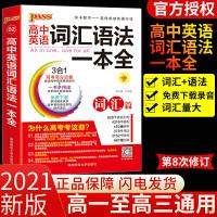 【官方正品】pass绿卡图书2021新版 高中英语词汇语法一本全 高中英语词汇语法知识大全 高中英语基础知识手册 词汇