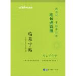 标准日本语字帖连句成篇册中公教你写一手标准日语连句成篇册