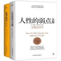 人性的弱点全集+思考致富(套装共2册,全新精装典藏版)