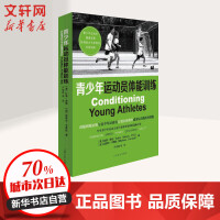 青少年运动员体能训练 上海文化出版社