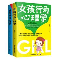 2册女孩行为心理 学男孩行为心理学养出独立内心强大的孩子一本带你读懂0~6岁男孩女孩行为的教养 育儿