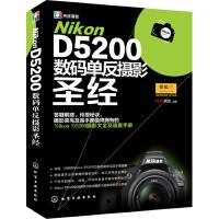 Nikon D5200数码单反摄影圣经