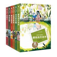 王一梅童书・经典长篇童话(共6册)