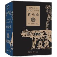 正版 罗马史(精装珍藏本)特奥多尔蒙森著 商务印书馆 叙述了自远古至共和国末期将近1000多年的罗马历史书籍