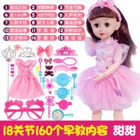会说话的洋娃娃套装仿女孩公主儿童玩具长尾巴衣服单个布 甜甜 实心18关节+160个发声+豪华礼包 43CM大只娃娃