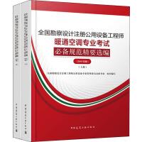 全国勘察设计注册公用设备工程师暖通空调专业考试必备规范精要选编 2019(2册) 中国建筑工业出版社