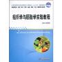 组织学与胚胎学实验教程(张国境)