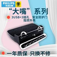 飞利浦usb插座插排桌面排插多功能家用宿舍插面板多孔插线板3位1.5米可放手机