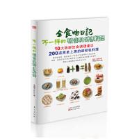 [二手旧书9成新]不一样的破壁机健康料理李珈贤 9787506095426 东方出版社