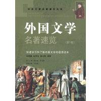外国文学名著速览(第1卷)