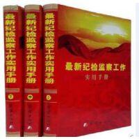 正版现货*纪检监察工作实用手册(全三卷)