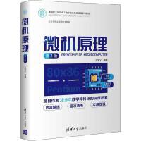 微机原理 第2版 清华大学出版社