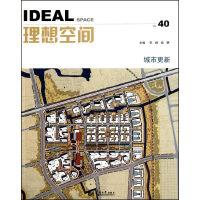 城市更新――理想空间第四十辑