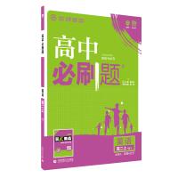 理想树67高考2019新版 高中必刷题 高二英语必修5、选修6合订 适用于外研版教材