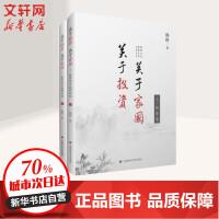 关于投资 关于家国 格隆廿年投研札记(2册) 上海财经大学出版社