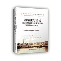 【二手书9成新】城镇化与增长:城市是发展中国家繁荣和发展的发动机吗?(诺贝尔经济学奖获得者丛书) 迈克尔・斯彭斯 帕特