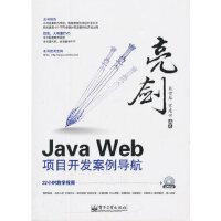 【新书店正版】亮剑Java Web项目开发案例导航(含DVD光盘1张) 朱雪琴,常建功著 电子工业出版社 978712